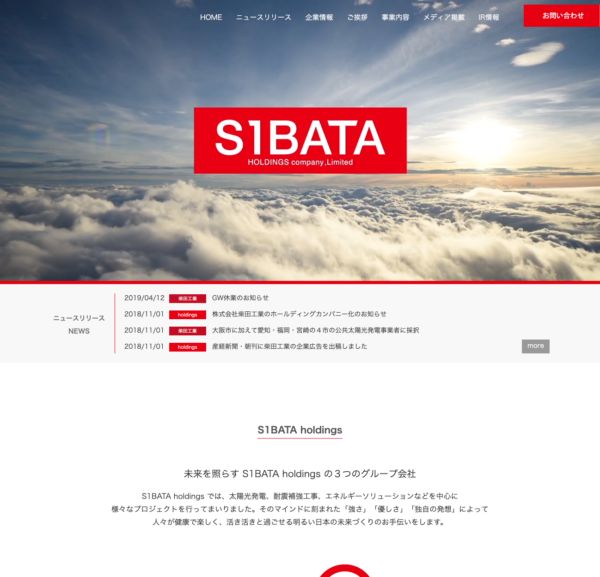 株式会社S1BATA holdings