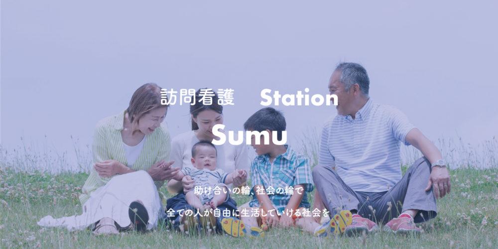 訪問看護ステーションSumu