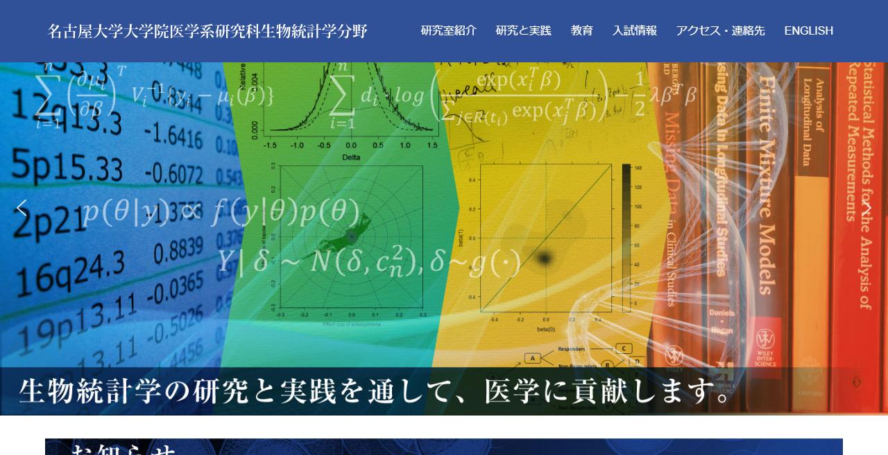 名古屋大学大学院医学系研究科生物統計学分野