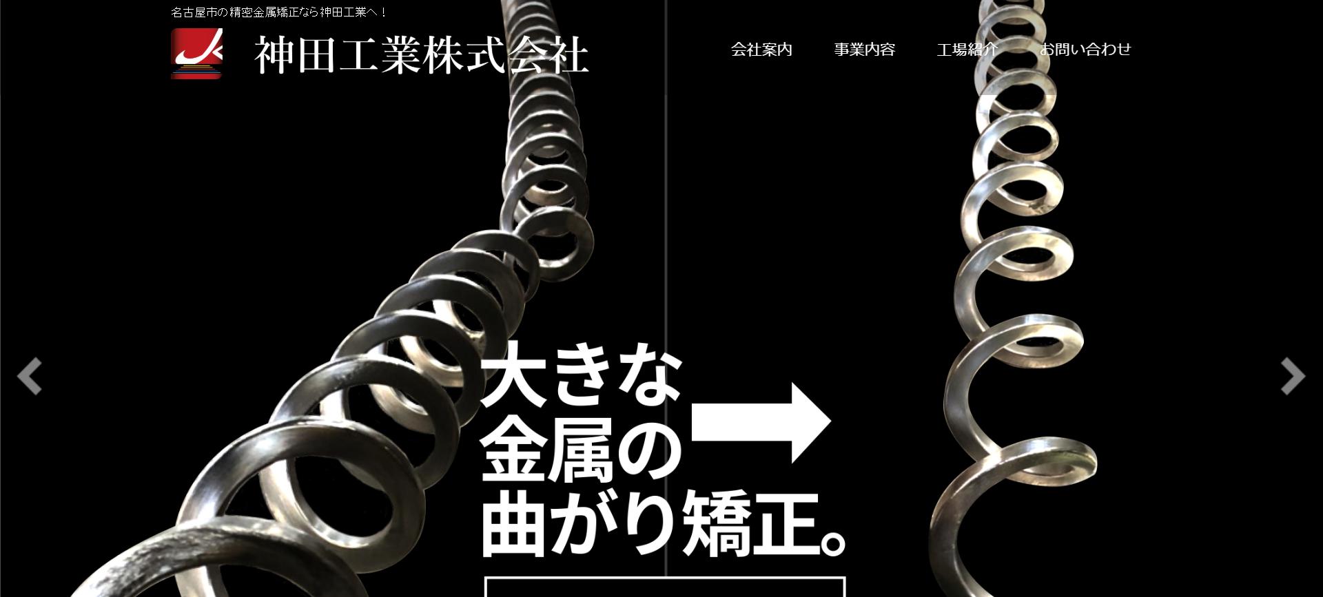 神田工業株式会社