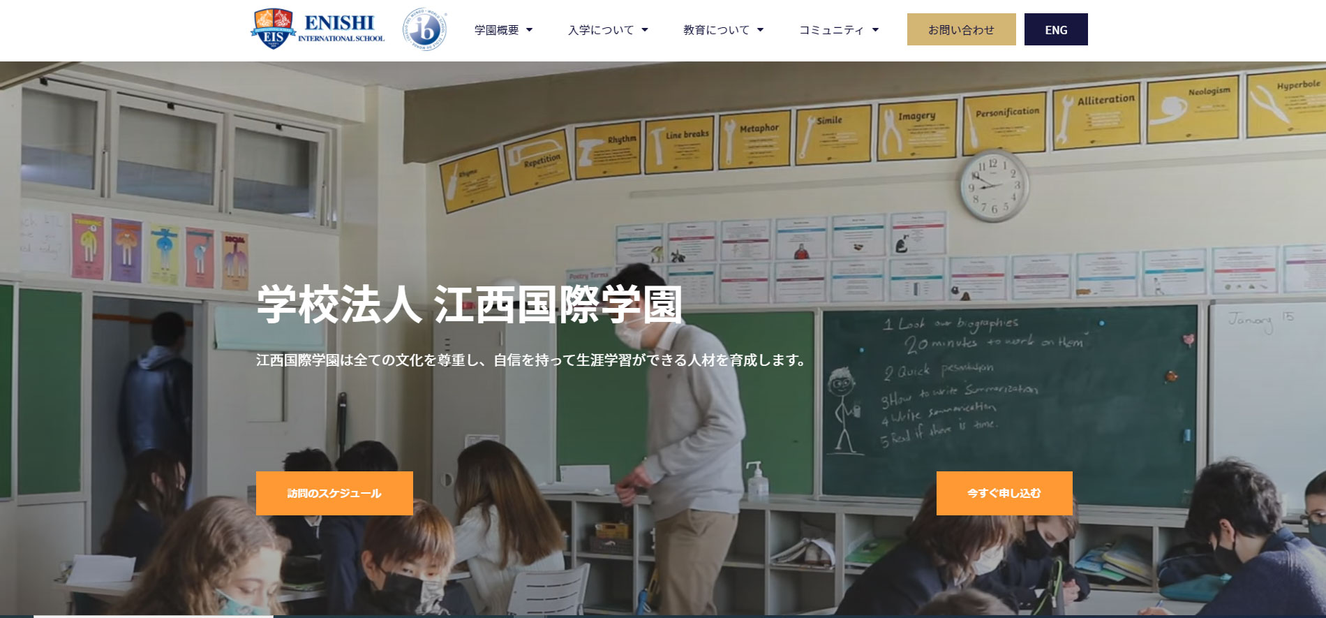 学校法人江西国際学園