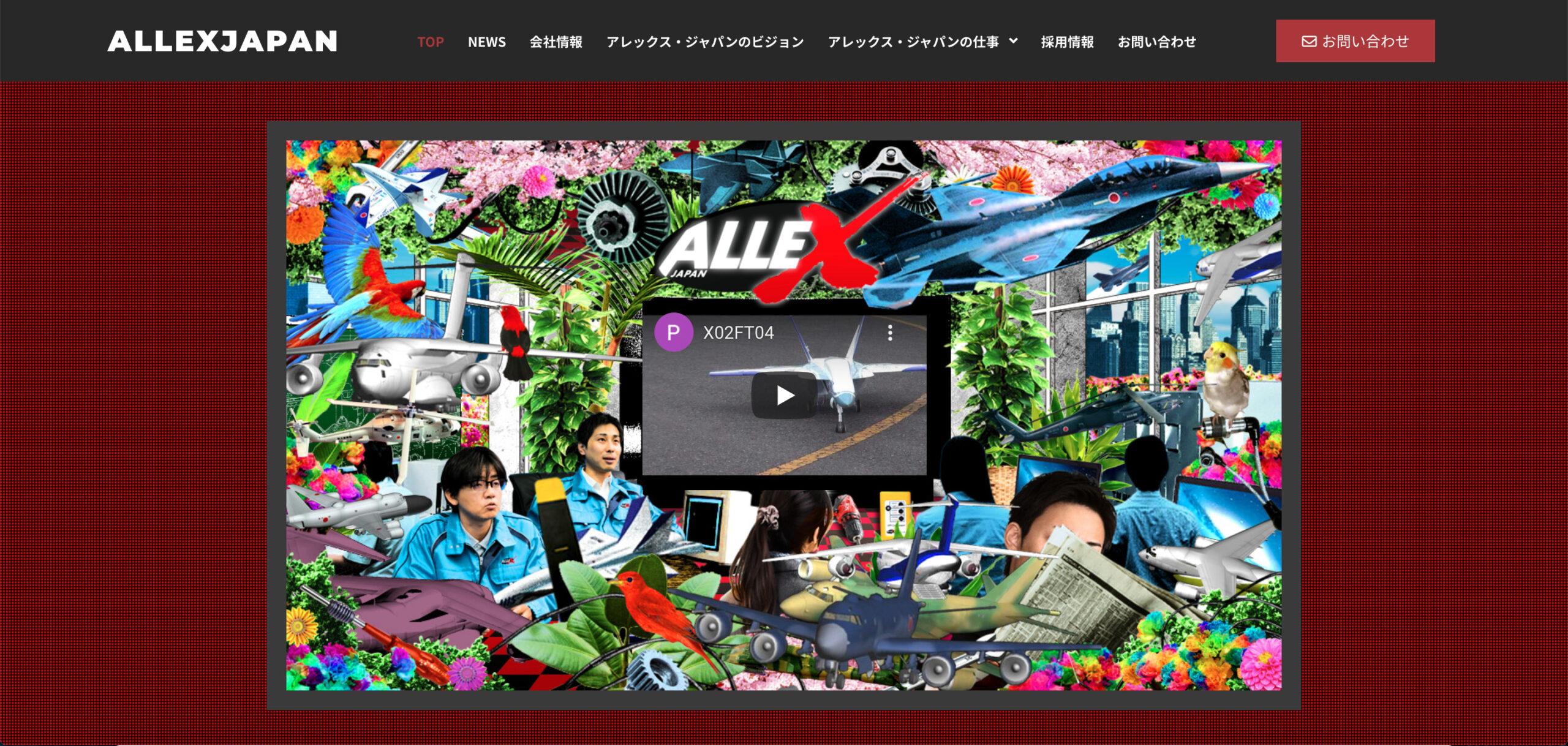 株式会社アレックス・ジャパン リクルートサイト
